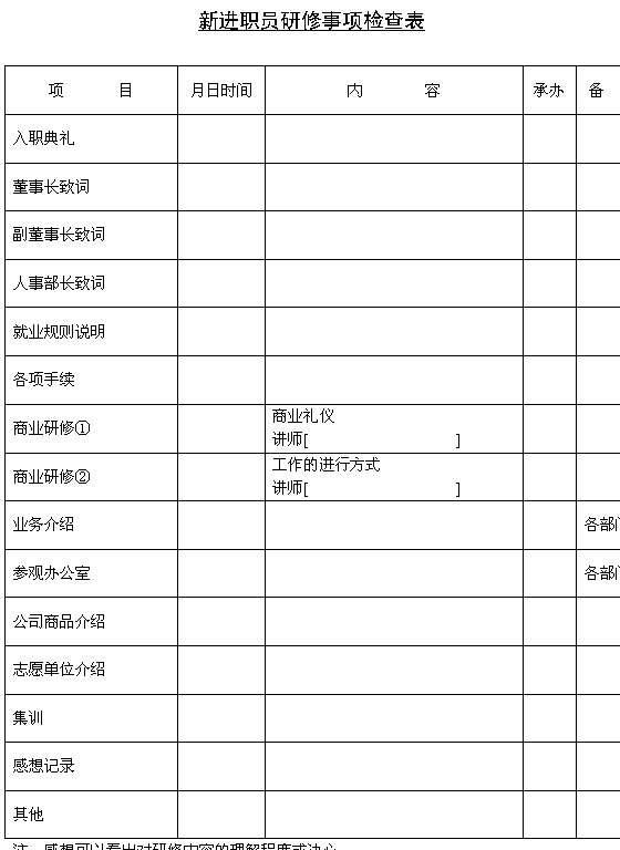 新进职员研修事项检查表(doc模板)