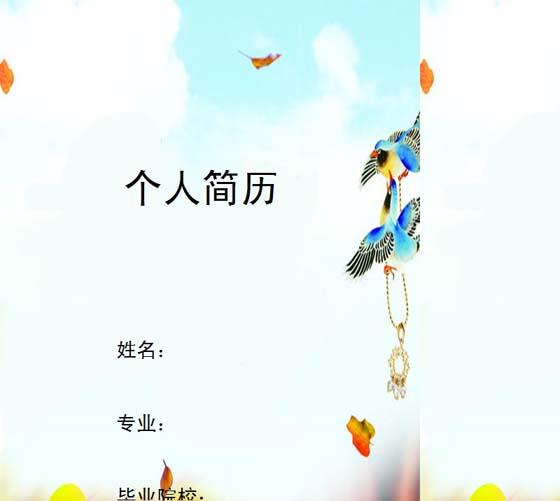 合作运输简历封面word模板下载