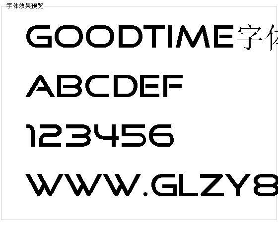 goodtime架子鼓谱