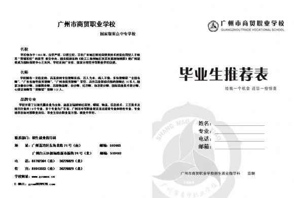 毕业生推荐表模板.doc