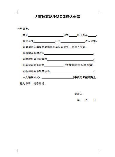 人事档案及社保关系转模板.doc