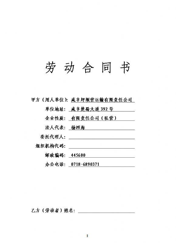 劳动合同书(带封面)模板.doc