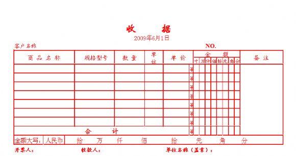 发票式收据模板.xls