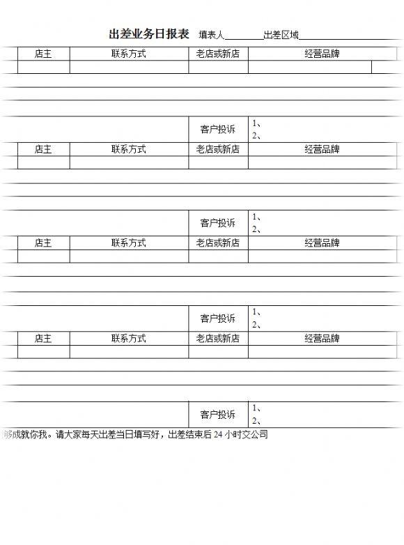 出差业务日报表模板.doc
