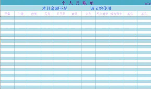 个人月账单模板.xls