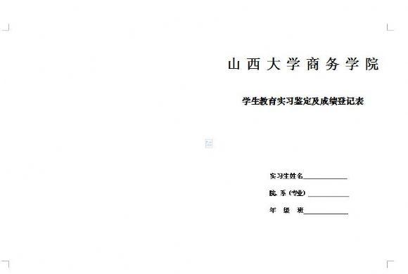 学生实习鉴定表模板.doc