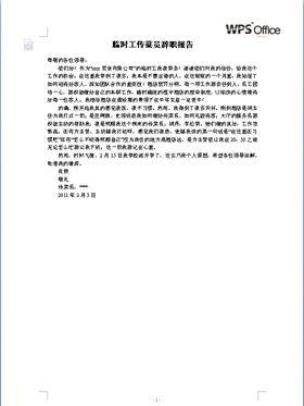临时工传菜员辞职报告模板.doc