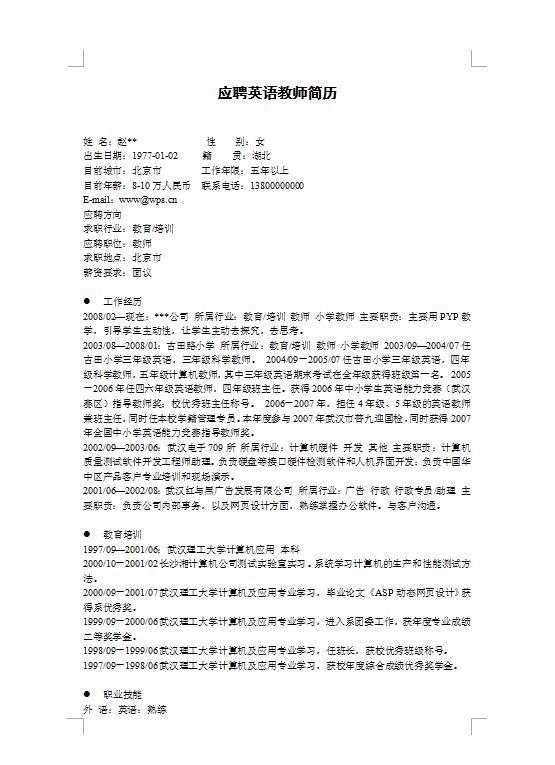 应聘英语教师简历模板.doc