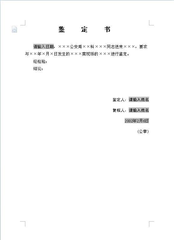 鉴定书模板.doc