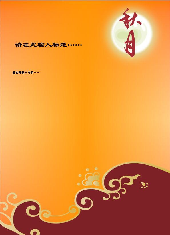 信纸专题 >>>