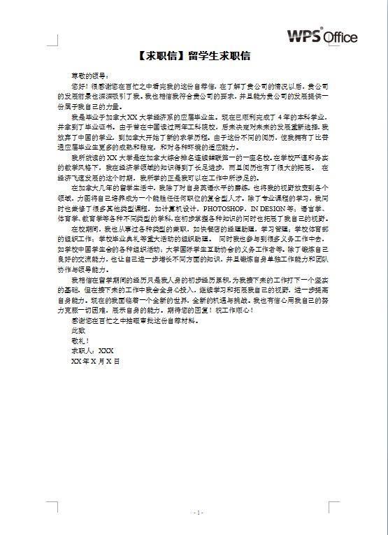 留学生求职信模板.doc