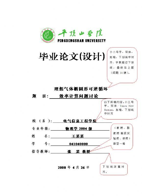 毕业论文封面模板.doc