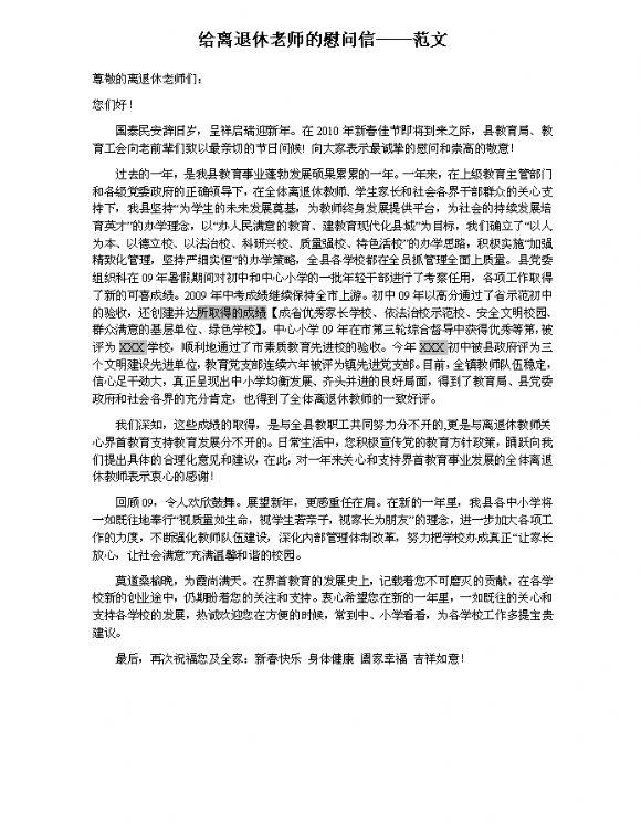 慰问信范文 教师篇模板.doc