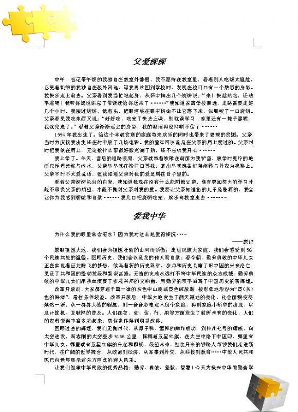 中学作文模板.doc