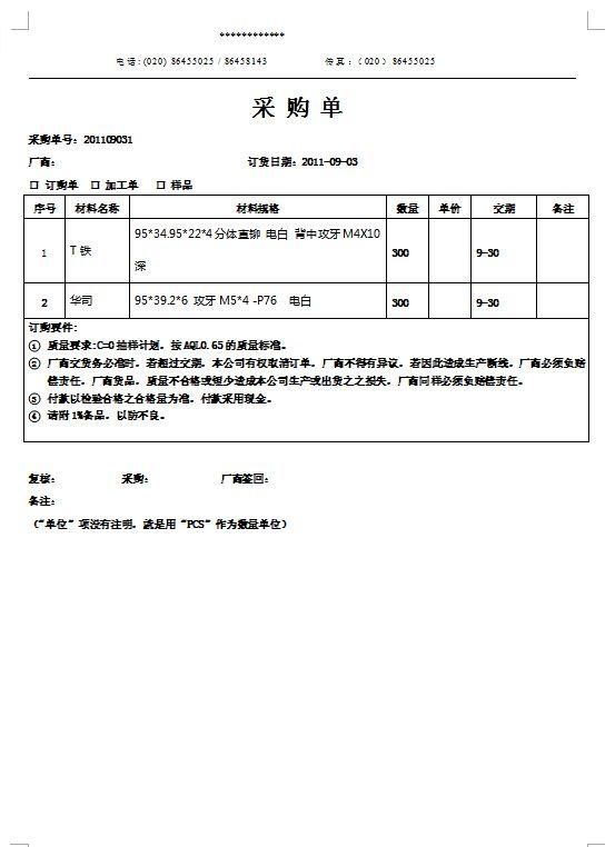 采购单模板.doc