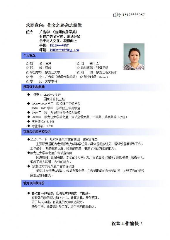 人简历模板.doc