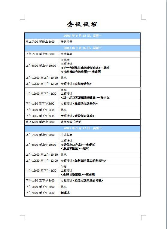 会议议程表模板.doc