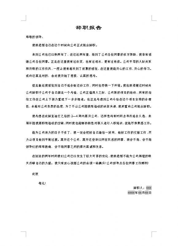 辞职报告模板.doc