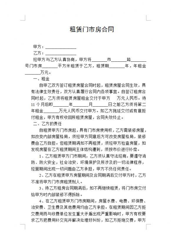 租赁门市门面合同模板.doc