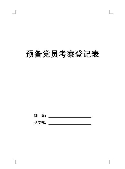 预备党员考察登记表模板.doc