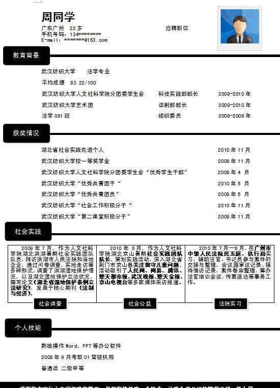 黑白极简简历模板.doc