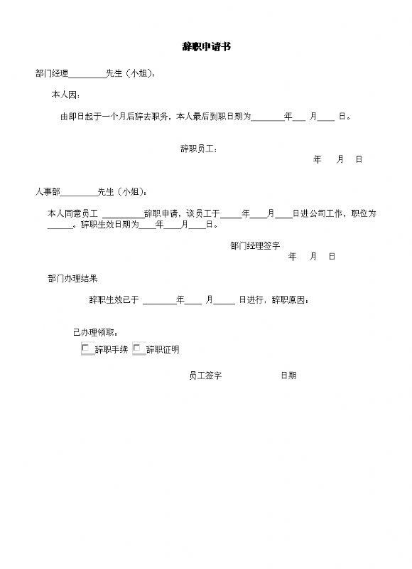 辞职申请书模板.doc