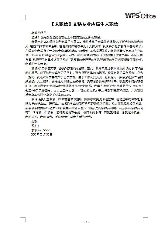 文秘专业应届生求职信模板.doc