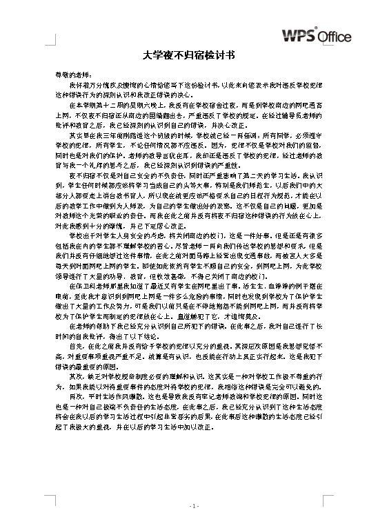 大学夜不归宿检讨书模板.doc