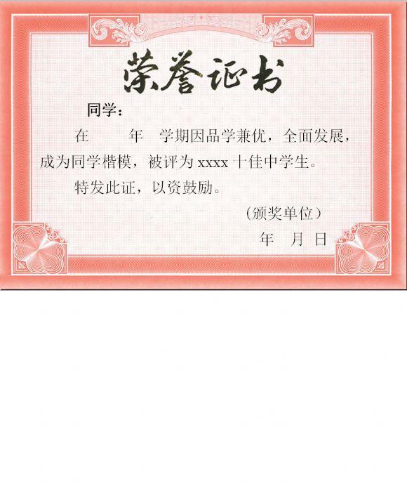 荣誉证书模板.doc