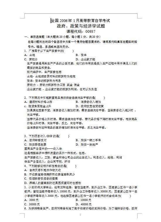 政治经济学试题模板.doc