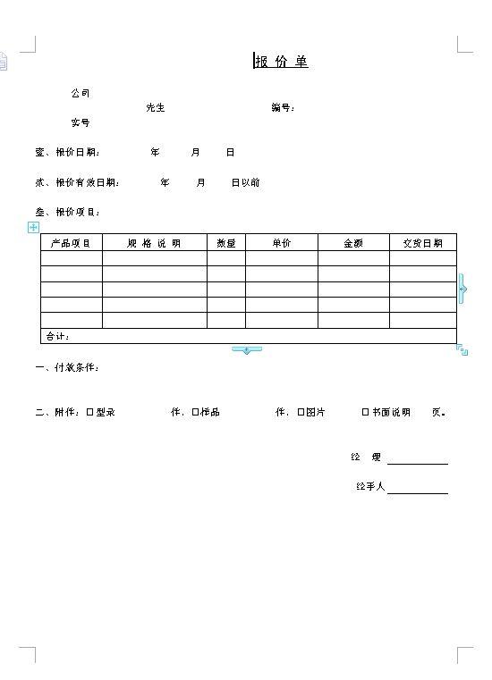 报价单(2)模板.doc