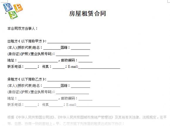 新版房屋租赁合同模板.doc