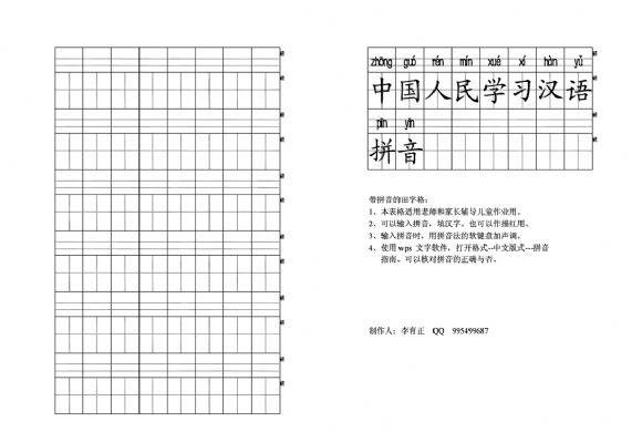 带拼音田字格模板.doc