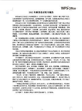 习报告模板.doc