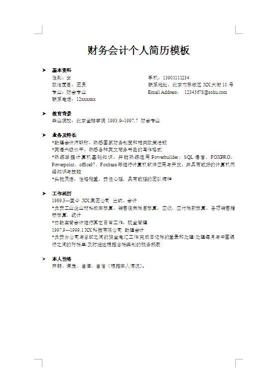 财务会计个人简历模板(经验型).doc