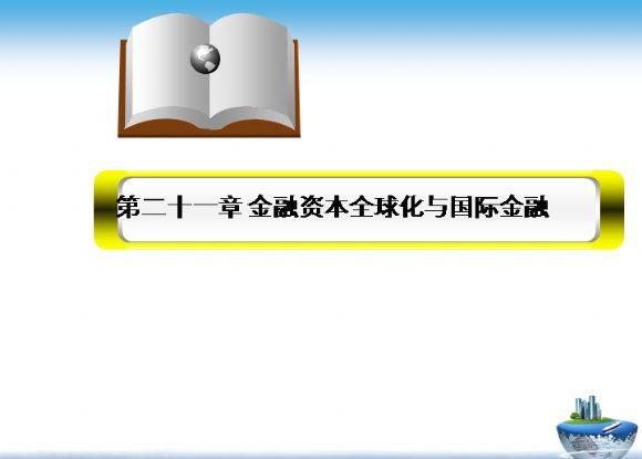 金融全球化课件模板.ppt