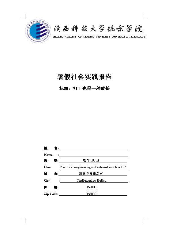 暑假社会实践报告模板.doc