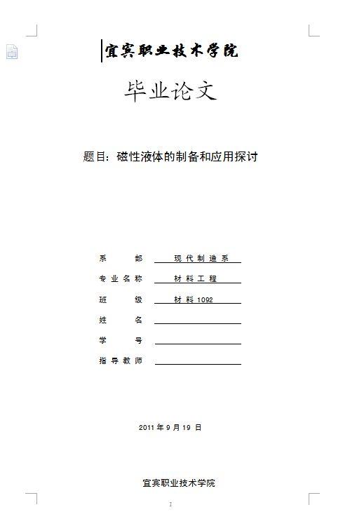 宜宾职校毕业论文模板.doc