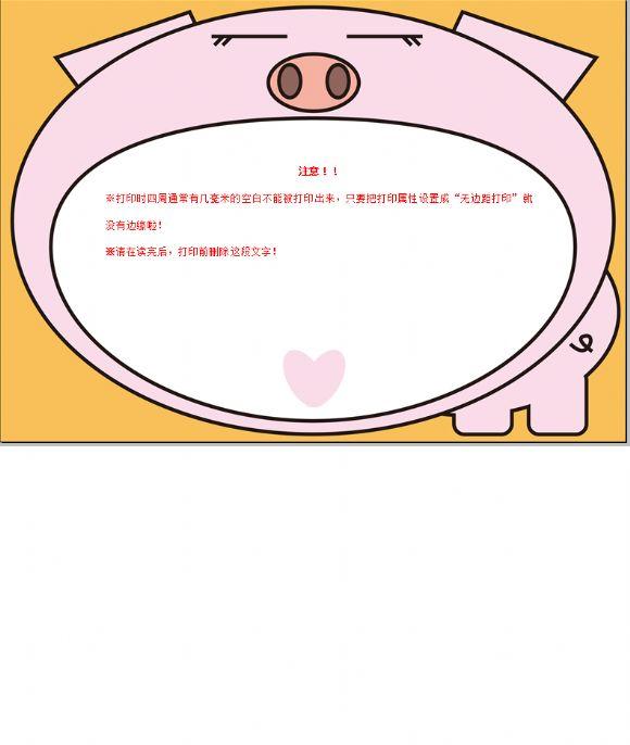 小猪卡通信纸模板.doc