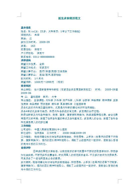 医生求职简历范文模板.doc