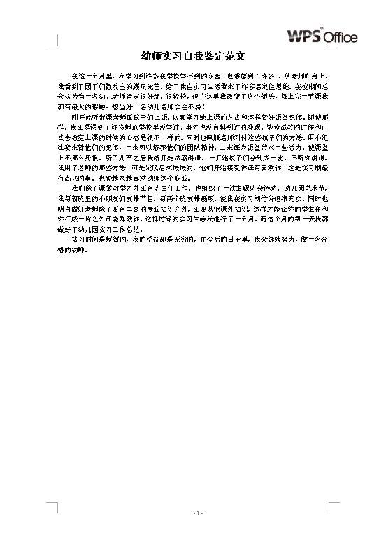 幼师实习自我鉴定范文模板.doc