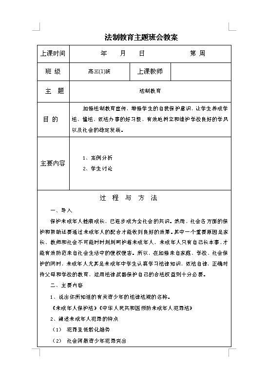 法制教育主题班会教案模板.doc