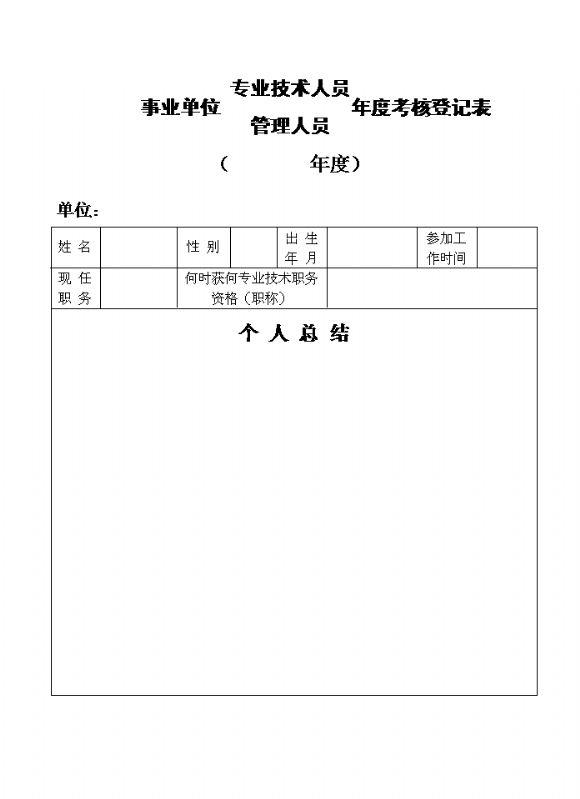 事业单位年度考核表模板.doc