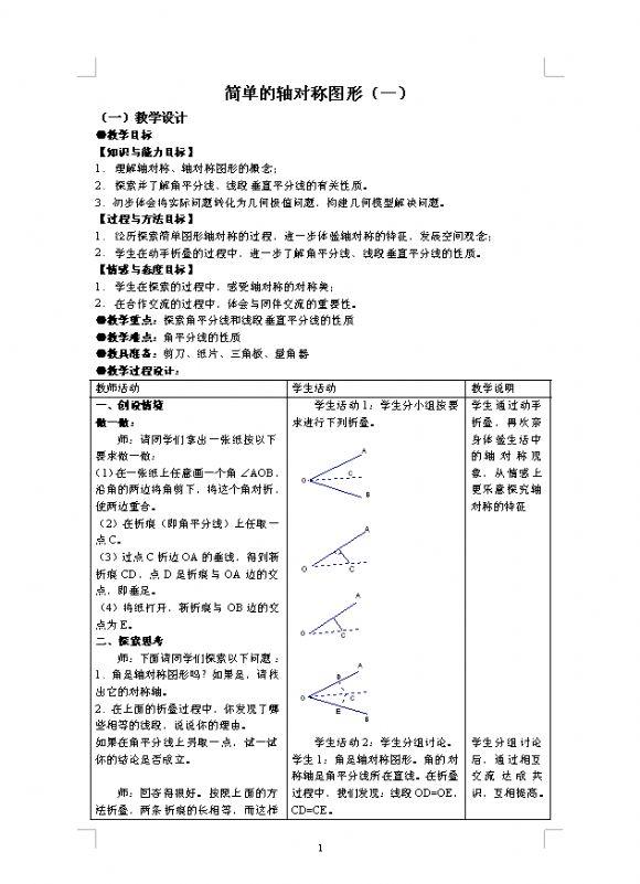 小学数学教学设计模板.doc